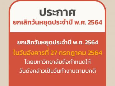 640705-ยกเลิกวันหยุด